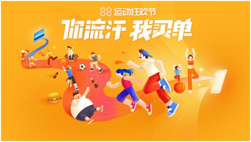 阿里体育启动全新8·8运动狂欢节 看玩买打通运动大消费