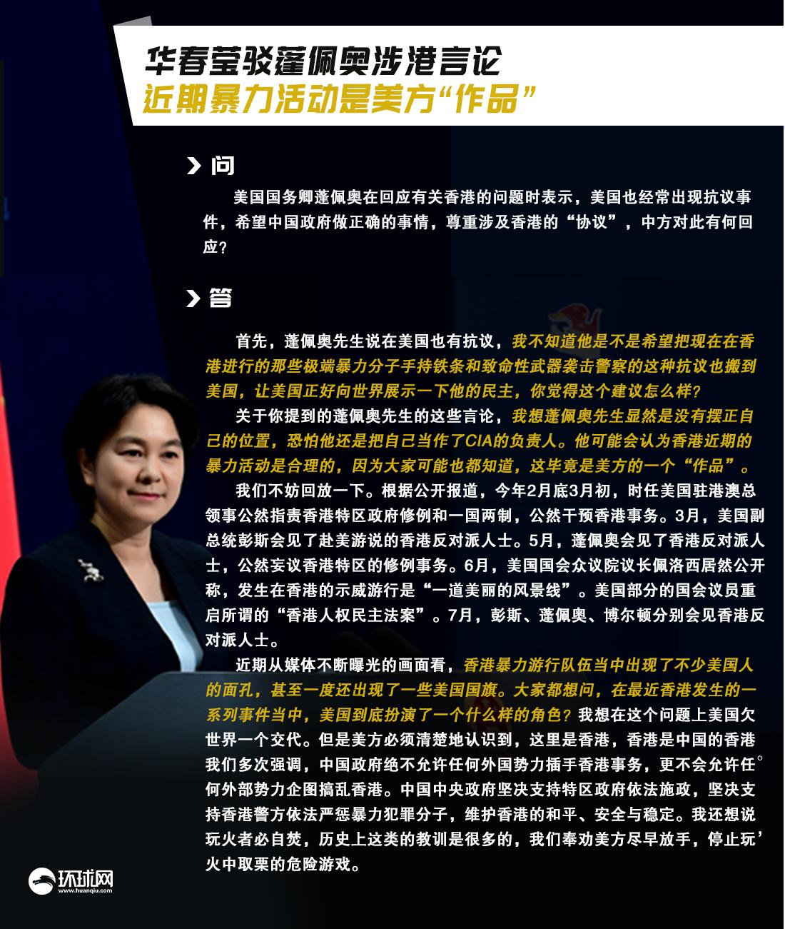 发改委副主任周冰全城热恋2014外交部记者会,华春莹回放了美国干与香港那些事!