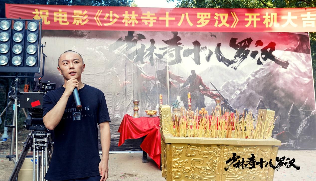 電影《少林寺十八羅漢》在橫店盛大開機