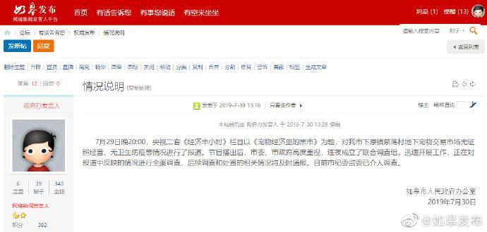 """江蘇如皋回應""""央視曝光地下寵物繁殖場"""":已連夜成立調查組"""