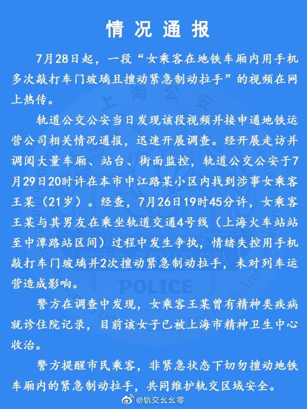 女子上海4号线砸门猛拉应急装置 警方:已送精神卫生中心