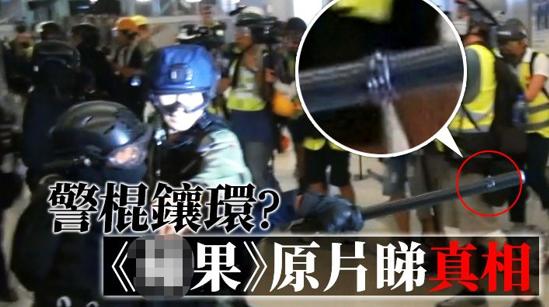 """港媒污蔑香港警隊""""警棍鑲金屬環"""" 警方駁斥謠言"""