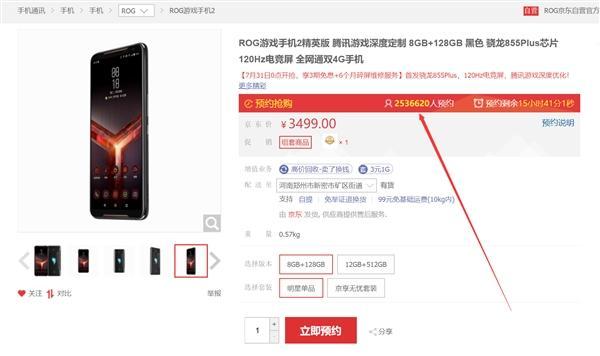 253万人预约 ROG游戏手机2即将开卖:3499元起