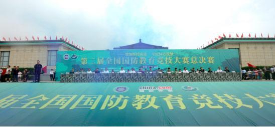 第二届全国国防教育竞技大赛总决赛在武乡举行