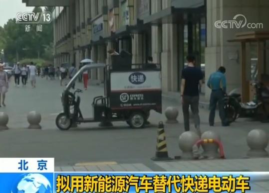 北京擬用新能源汽車替代快遞、外賣所用車輛
