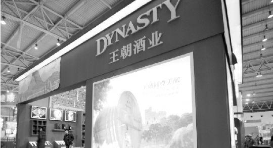 王朝酒业复牌首日跌52% 经营能力存疑