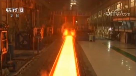 中国钢铁工业协会:上半年产量创新高 警惕产能过剩