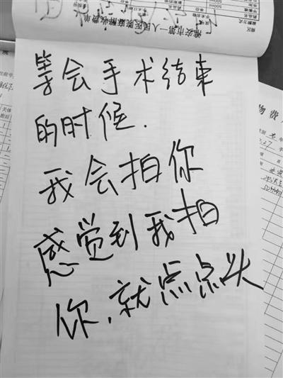 聋哑患者手术前 麻醉师写8张纸安慰情绪