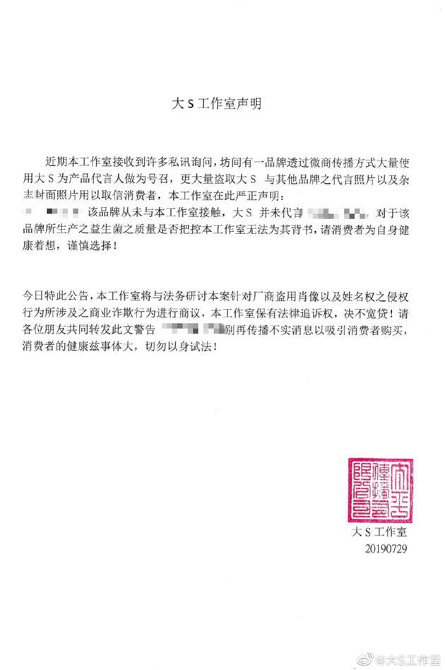 大S方辟谣代言某产品:盗用肖像等侵权行为已取证