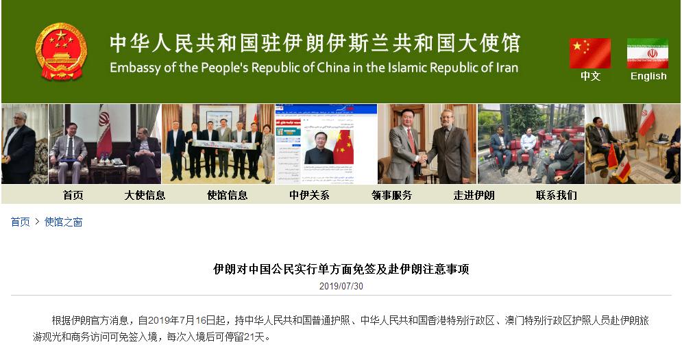 李湘 黄晓明河南农业大学选取查询伊朗对中国公民实施单方面免签,我使馆发赴伊注意事项