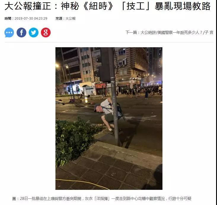 藏在香港示威者身边的美国人,是谁?