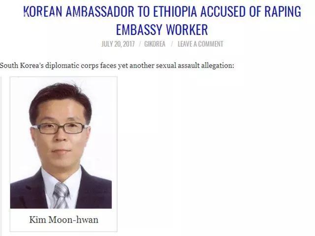 关键时刻,韩驻日总领事爆出性丑闻,韩媒:毫无纲纪可言