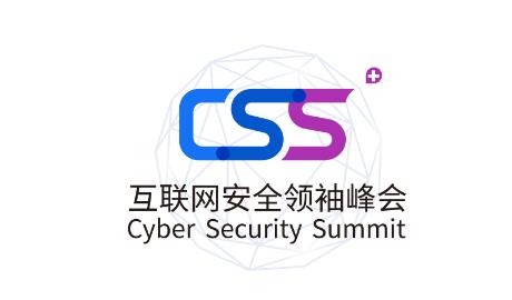 第五届互联网安全领袖峰会