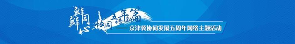 【瓣瓣同心•协同五年谱新篇】走进清华大学天津电子信息研究院