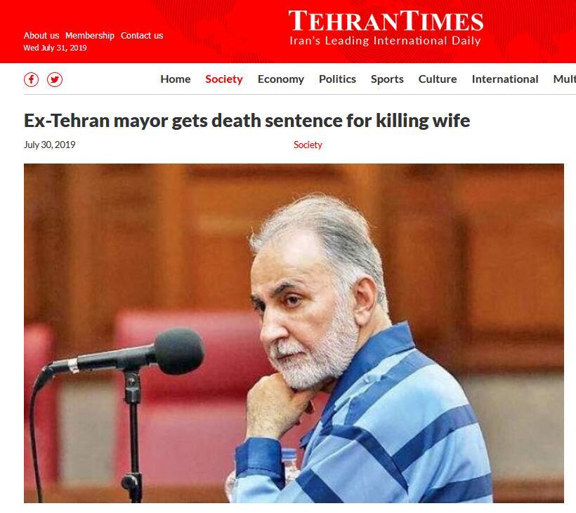 伊朗前副总统因枪杀妻子被判死刑,曾赴警局自首