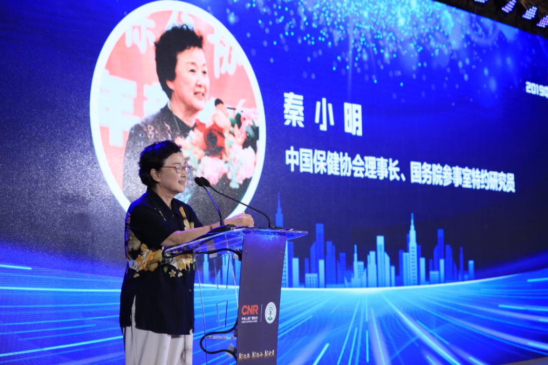 2019中国健康产业媒企融合发展论坛顺利举办