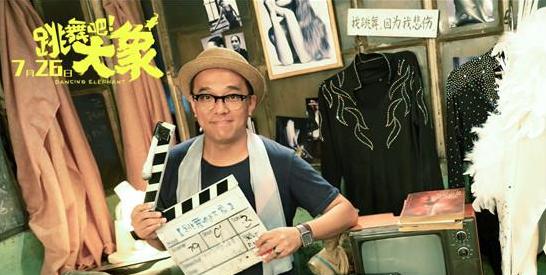 《跳舞吧!大象》导演特辑揭最值得看喜剧幕后