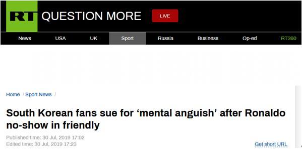 未见C罗韩球迷欲起诉,赛事主办方这次可能赔大了