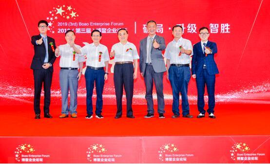 2019(第三届)博鳌企业论坛在海南博鳌隆重举行