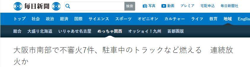 大阪凌晨接连发生7起可疑起火事件,疑似有人连续纵火