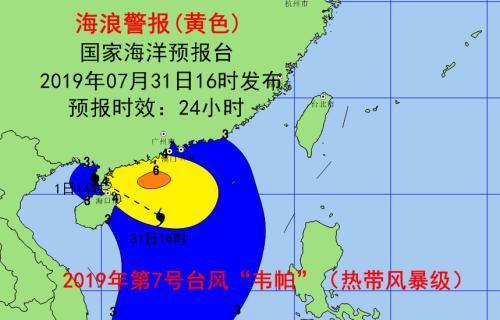 八顿将军带球躲爹地广东海南将现3到4米大浪到巨浪 国家海洋预报台发预警