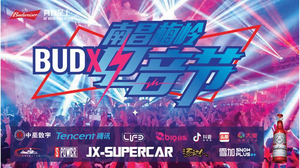 950509打远程2009超级女声总决赛BUDX南昌梅岭电音节打响了江西电音商场引领旗帜