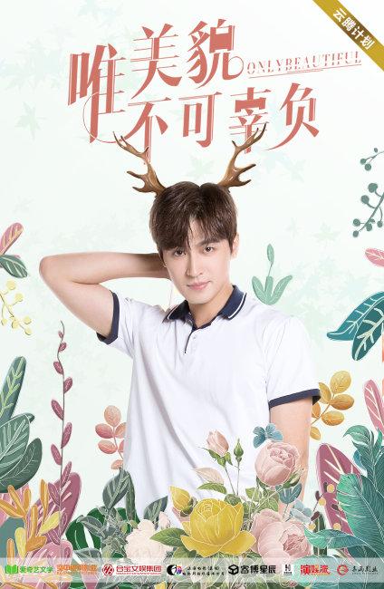 云腾计划网络剧《唯美貌不可辜负》上线 开启脑洞绘