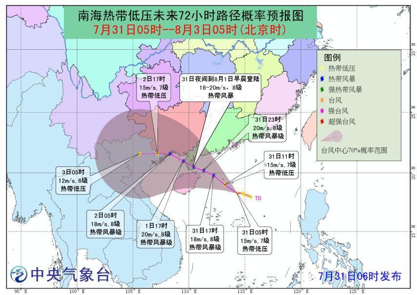 台风蓝色预警:今年第7号台风于31日夜在粤琼沿海登陆