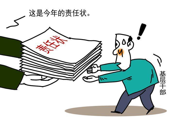 """一名鄉鎮黨委書記的自述:?認領42份責任書,一半多是""""甩鍋"""""""