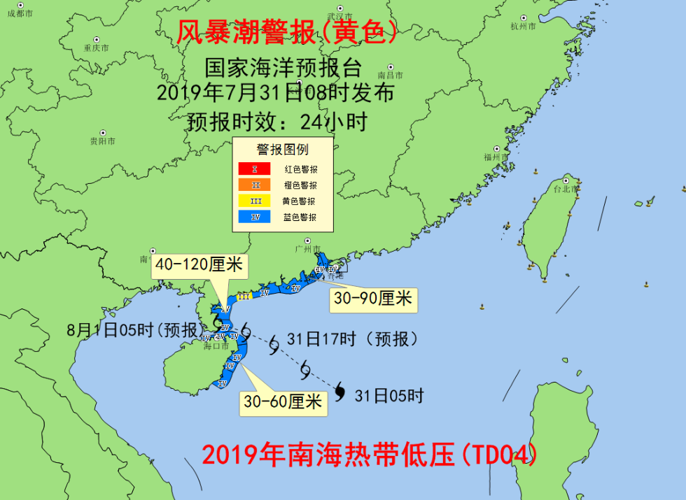 今年第7号台风即将生成 华南沿海发布风暴潮和海浪黄色预警