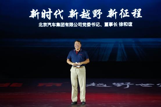 探享无界 全域征服 北京越野BJ40全系上市
