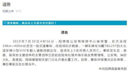 河北阳原县一SUV翻入边沟致5人死亡 事故调查中