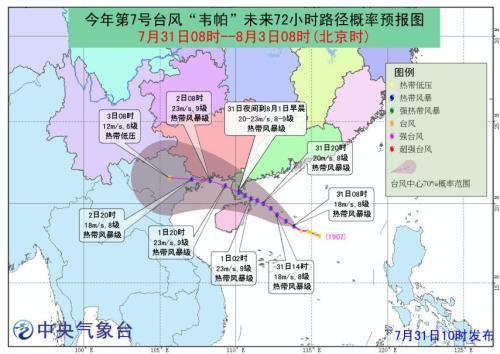 中央气象台继续发台风蓝色预警 第7号台风31日夜间登陆