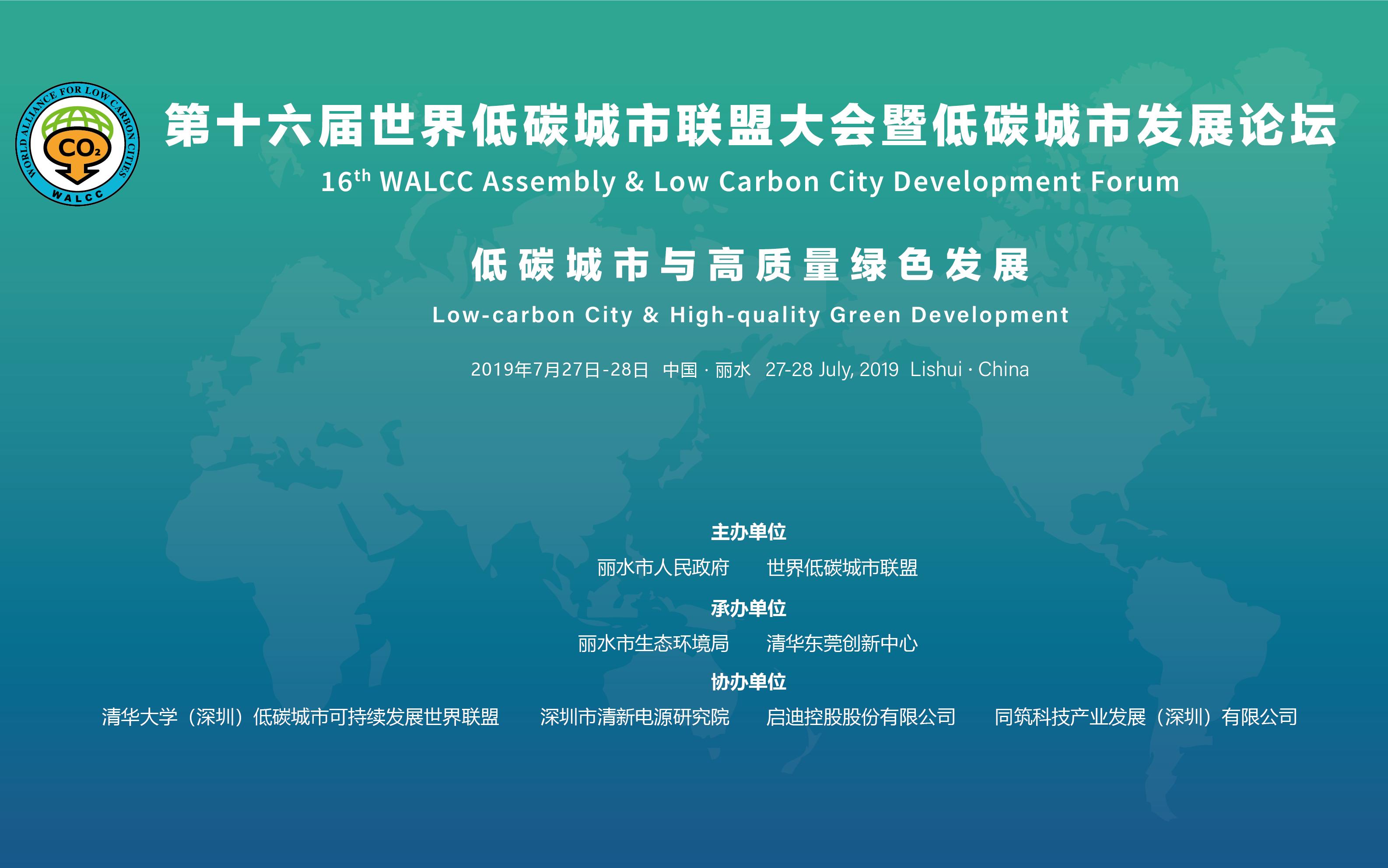 世界低碳大会丽水召开 绿色生态发展成趋势