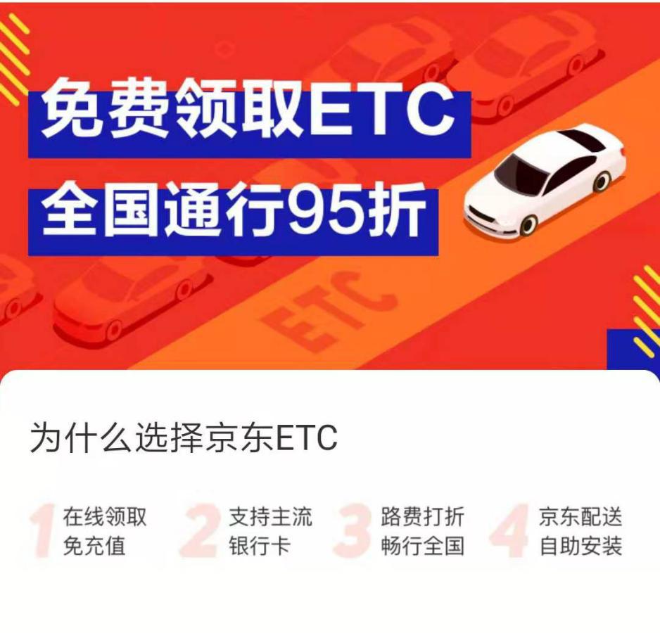 洪雅房屋出租sd敢达加快精灵京东金融APP处理ETC足不出户 在线免费申办