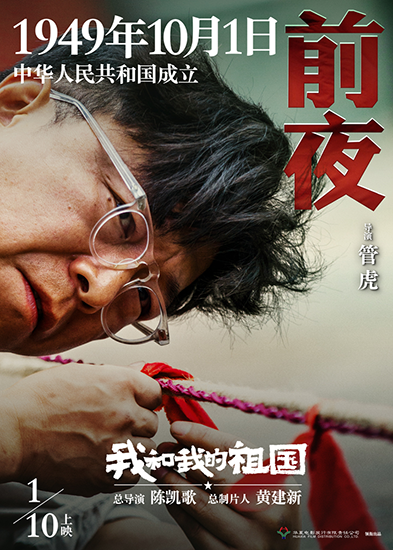 """电影《我和我的祖国》发布""""瞬间""""版海报"""
