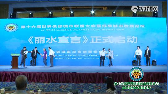 第十六届世界低碳城市联盟大会暨低碳城市发展论坛在丽水开幕