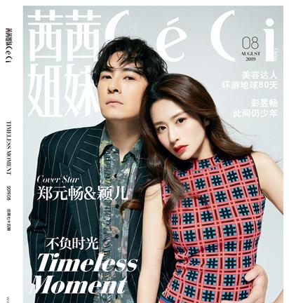 郑元畅登时尚杂志封面 酷帅有型气场全开