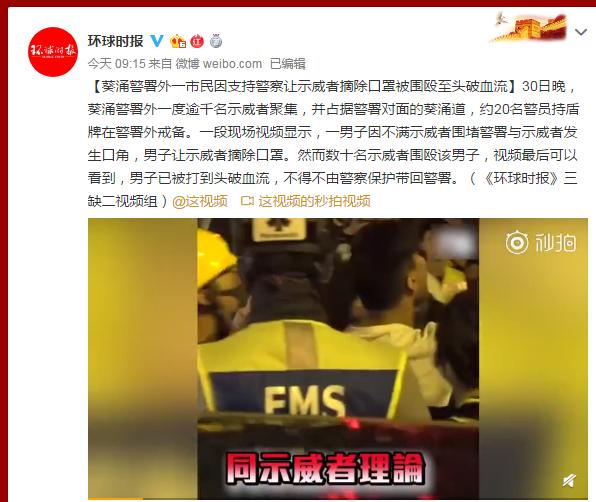 葵涌警署外一市民因支持警察讓示威者摘除口罩被圍毆至頭破血流