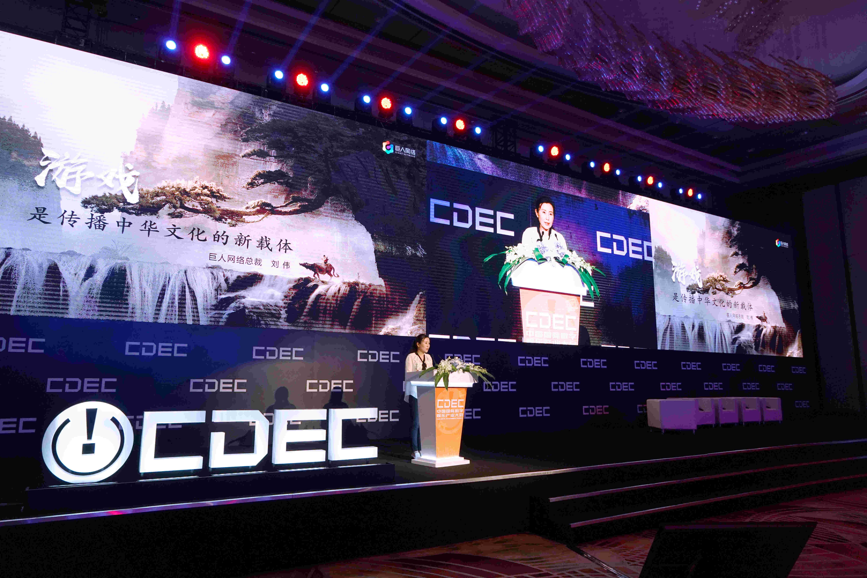 巨人网络总裁刘伟:游戏是传播中华文化的新载体