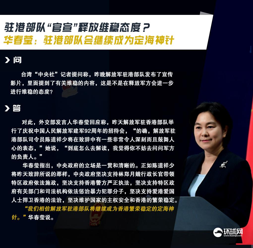 """駐港部隊""""官宣""""釋放維穩態度?華春瑩:駐港部隊會繼續成為定海神針"""
