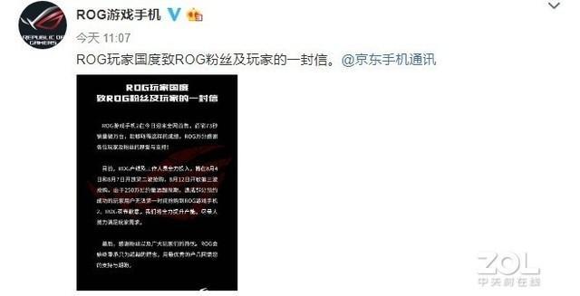 ROG游戏手机官方发表致歉信 全力提升产能