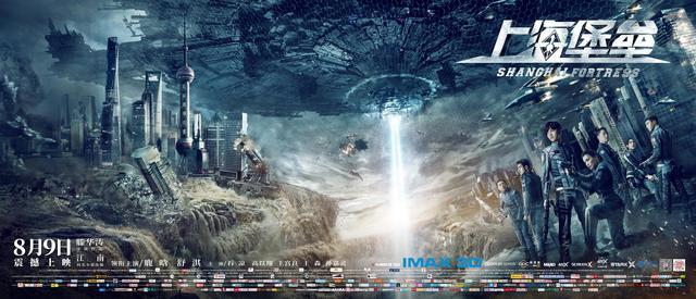 《上海堡垒》曝终极海报 呈现更燃未来战场