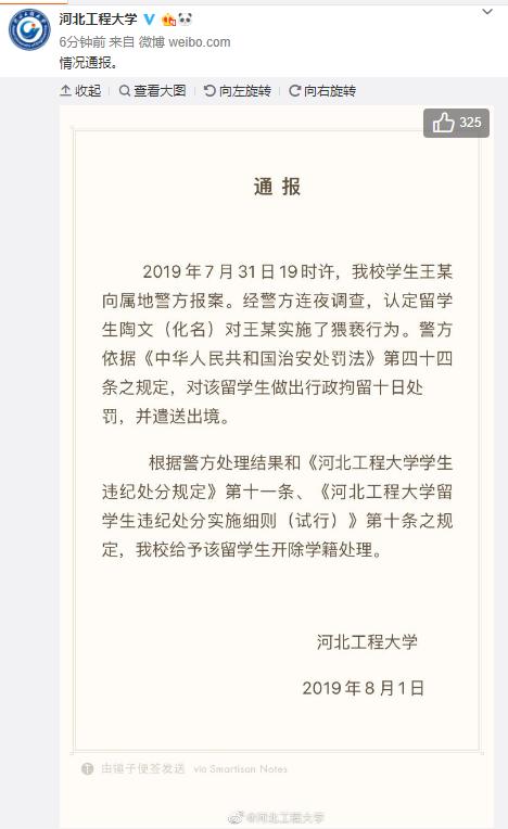 河北工程大学留学生猥亵女学生 被拘并遣送出境