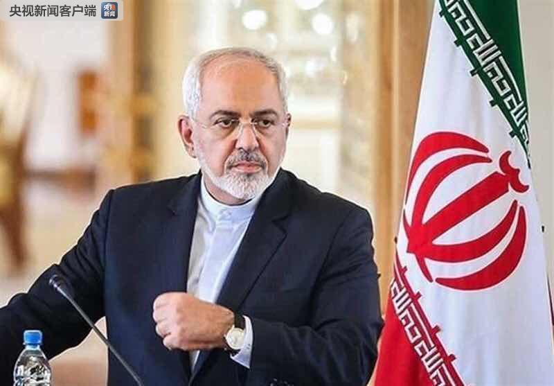 美宣布对伊朗外长扎里夫实施制裁 扎里夫回应:谢谢你们将我视为如此大的威胁!