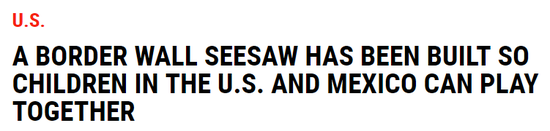 新闻周刊:美墨边境墙跷跷板使得两国孩子可以一起玩耍