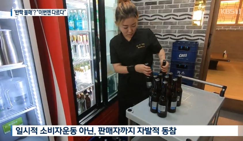 """韩国人""""抵制日货""""的第一个月咋过的?不喝日啤 不穿优衣库"""