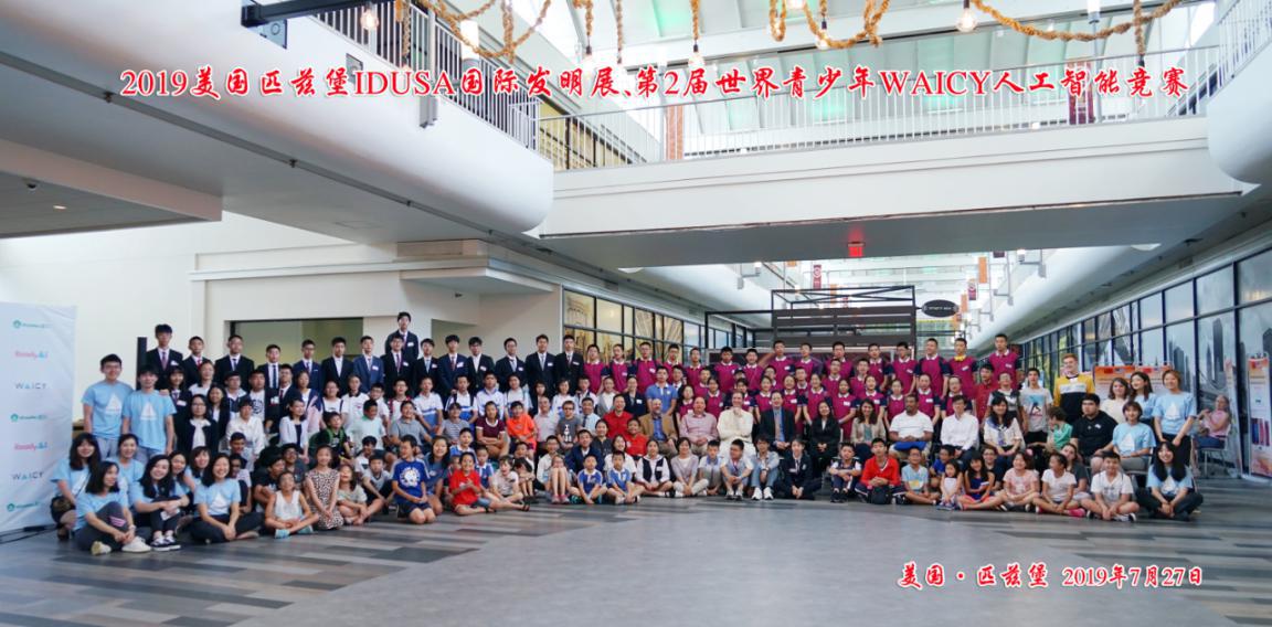 中国学生获人工智能及发明金奖 刷新历史纪录