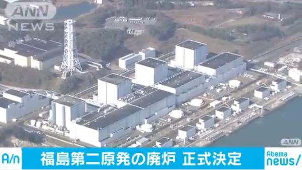 扛不住舆论压力?日本拟砸254亿人民币 报废福岛4座核反应堆