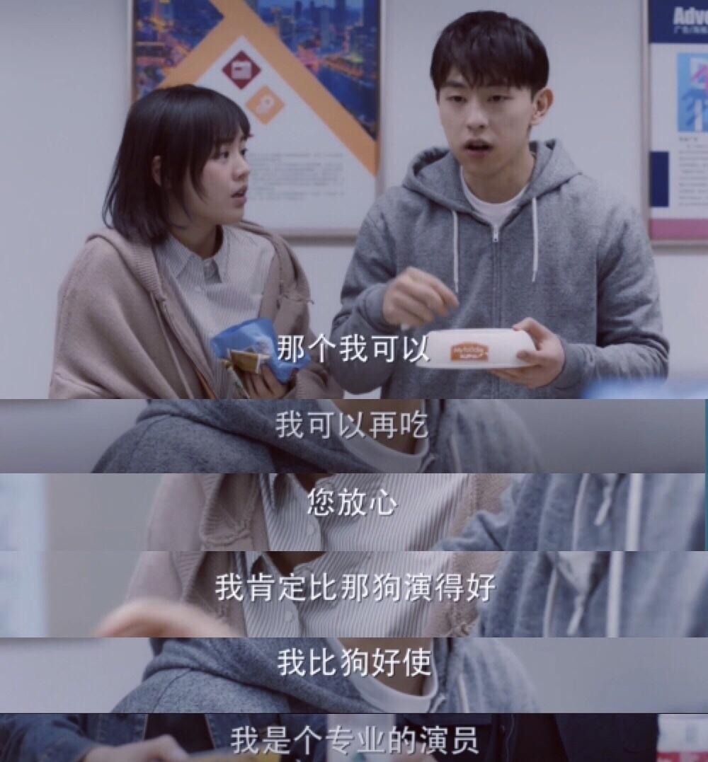 邓伦剧中真吃狗粮 回忆初次拍广告赚1500元